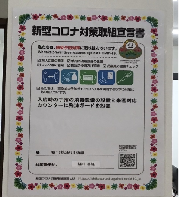 石川 県 新型 コロナ ウイルス 感染 者